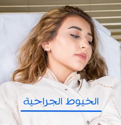 الخيوط الجراحية